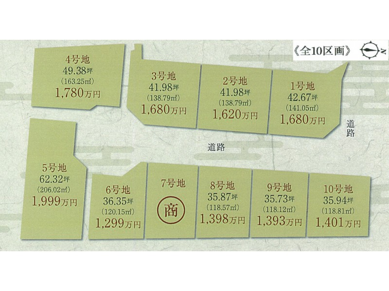 京田辺市|売土地の不動産検索