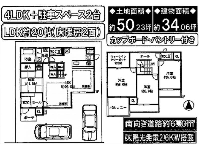 京田辺市 一戸建ての不動産検索