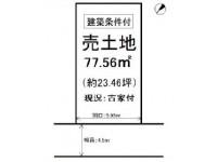 宇治市|売土地|黄檗駅の不動産検索